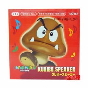 Foto7 - Mario: Goomba (Kuribo) ipod / iphone / ipad / MP3 / alto-falante para laptop
